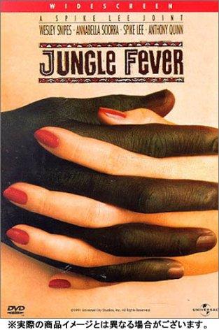 [DVD] ジャングル・フィーバー