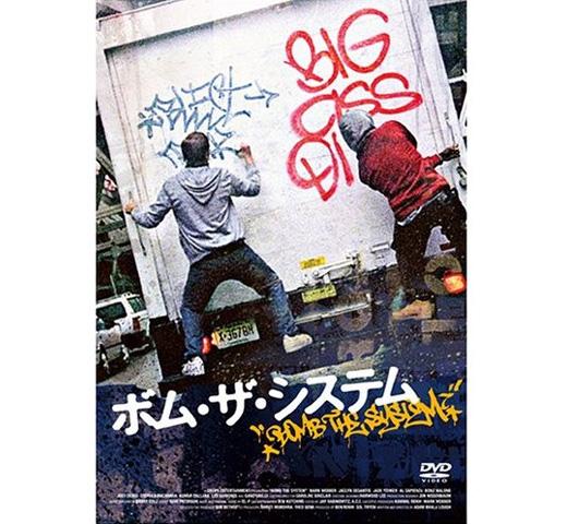 [DVD] ボム・ザ・システム