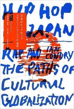 [和書] 日本のヒップホップ―文化グローバリゼーションの〈現場〉
