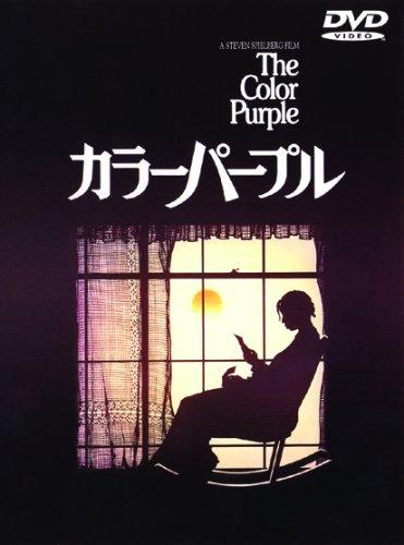 [DVD] カラーパープル