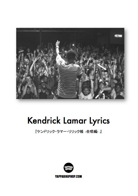 kendrick_lyric_cover